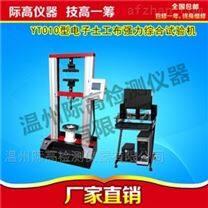 电子土工布强力综合检测设备