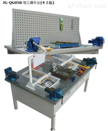 钳工操作台(4工位)教室布置图