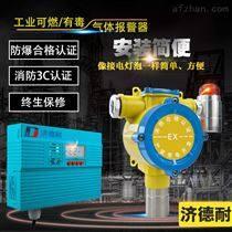 防爆型工业煤气气体探测报警器