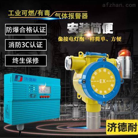 锅炉房丙烷泄漏报警器