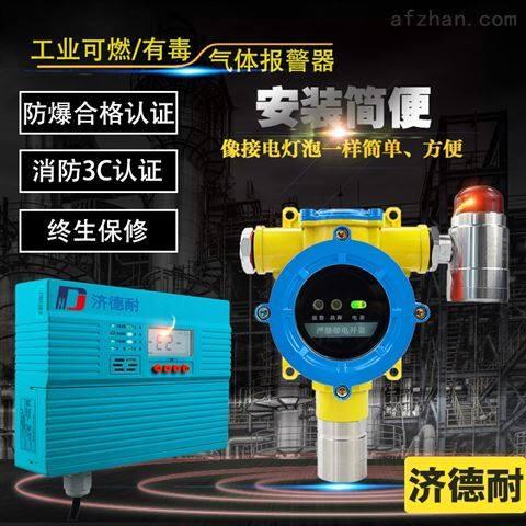 工业用柴油检测报警器