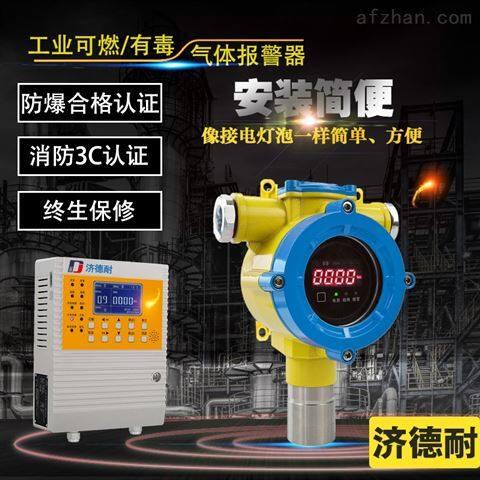 壁挂式一氧化氮气体检测报警器