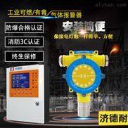 固定式煤气报警器