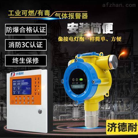 壁挂式丙烷红外泄漏报警器