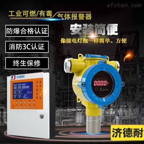 炼铁厂车间异丙烯浓度报警器