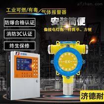 化工廠罐區有機揮發物VOC氣體報警器