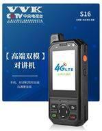 VVKS16 4G全网通公网对讲机
