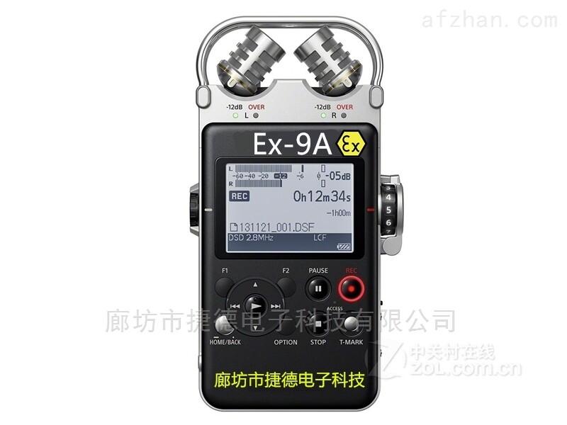 低电压彩色显示屏防爆音频采集仪