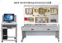 樓宇供配電監控系統實驗實訓裝置