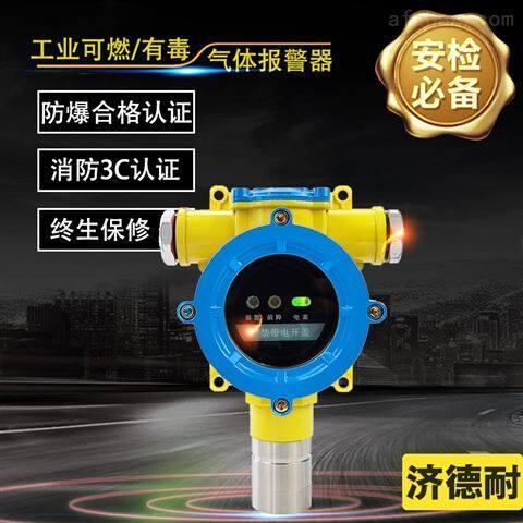 炼钢厂车间氯化氢气体泄漏报警器