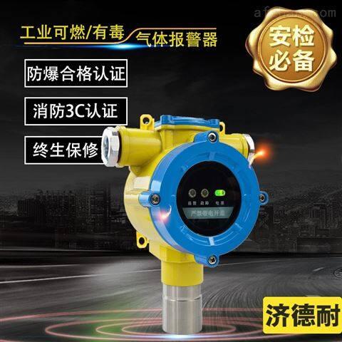 防爆型石油醚气体浓度报警器