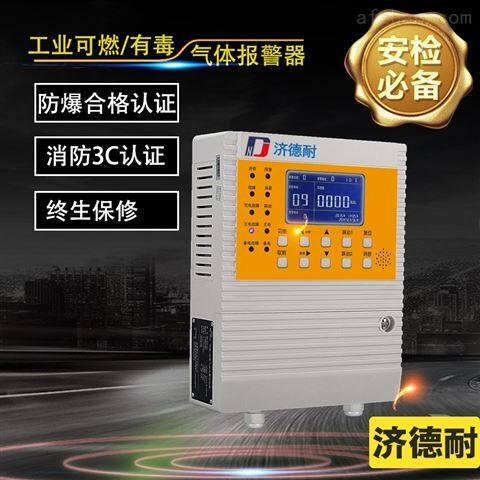 壁挂式乙酸气体探测报警器