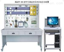 樓宇空調監控系統實驗實訓裝置