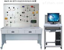 樓宇冷凍監控系統實驗實訓裝置