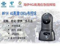 4G网络高清布控球热销