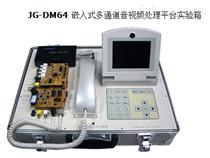 嵌入式多通道音视频处理平台实验箱