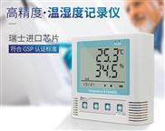 药店gsp冷链冷藏车高精度温湿度监测记录仪