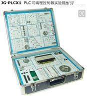 PLC可编程控制器实验箱西门子