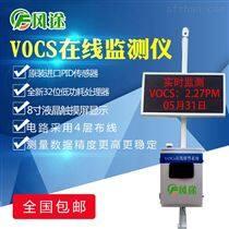 厂界voc在线监测系统