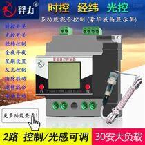 2路30A微电脑时控器光控经纬度路灯控制器