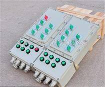 防爆配电箱 防爆动力配电箱BXMD防爆箱