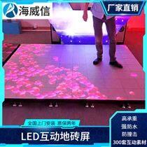 led地磚屏互動感應動態地板屏廠家