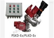 防爆遥控消防灭火装置PSKD-EX