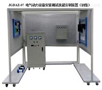 電氣動力設備安裝調試技能實訓裝置(初級)