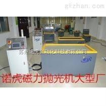 苏州磁力抛光机厂家诺虎机械(省时省力)
