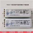 FBDZ28-1DFL型28W节能荧光灯防爆电子镇流器