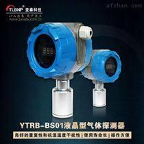 亚泰厂家数显点型气体探测器工业用探头