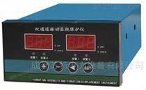HJ04-2型振动监控仪
