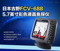 日本古野 FURUNO FCV-688 魚探儀