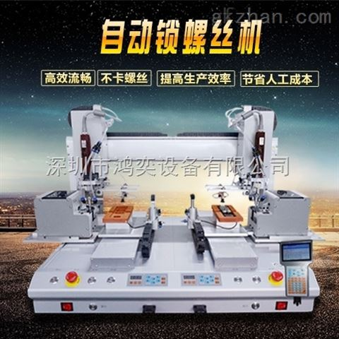 吸附式自动锁螺丝机厂家螺丝自动付机器