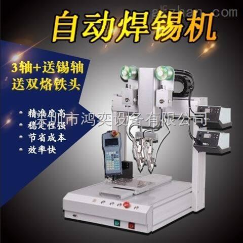 电子器件自动焊锡机 电子插件焊接焊接机