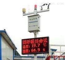 安徽双证环境监测设备 扬尘在线监测系统