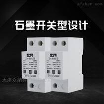 ZN-B模塊式電源電涌保護器