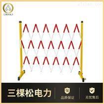 三棵松  施工绝缘伸缩围栏 电力安全围栏