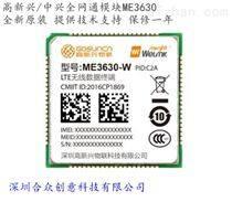 全新高新兴4G模块全网通模块 ME3630
