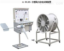 小型风力发电实训装置