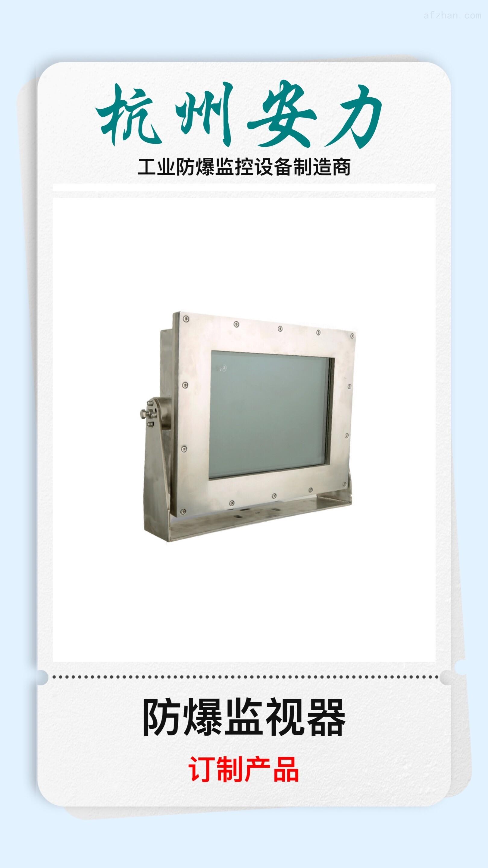 防爆监视器生产厂家