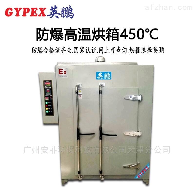 工业防爆高温烘箱450℃