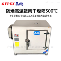 BL-110升柳州防爆高溫鼓風干燥箱500℃
