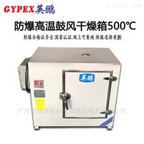 柳州防爆高温鼓风干燥箱500℃