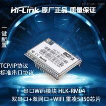 HLK-RM04无线路由器/串口转以太网