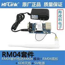工业级串口转wifi/以太网WIFI模块/路由器