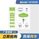 AcrelCloud-3000淮北市动力污染治理设施用电状况智能监管