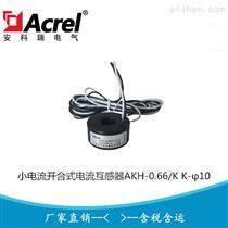 電力運維改造用開口式流互感器AKH-0.66/K