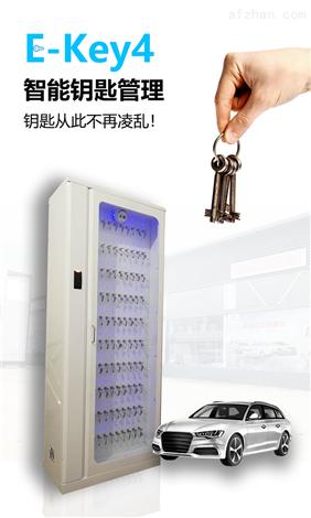 埃克萨斯E-key4壁挂式钥匙箱
