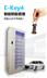 E-Key4埃克萨斯-钥匙箱埃克萨斯钥匙柜摄像头身份记录刷卡